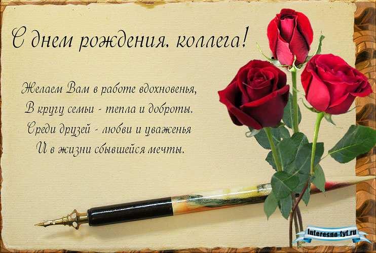 Поздравления ко дню рождения сотруднице